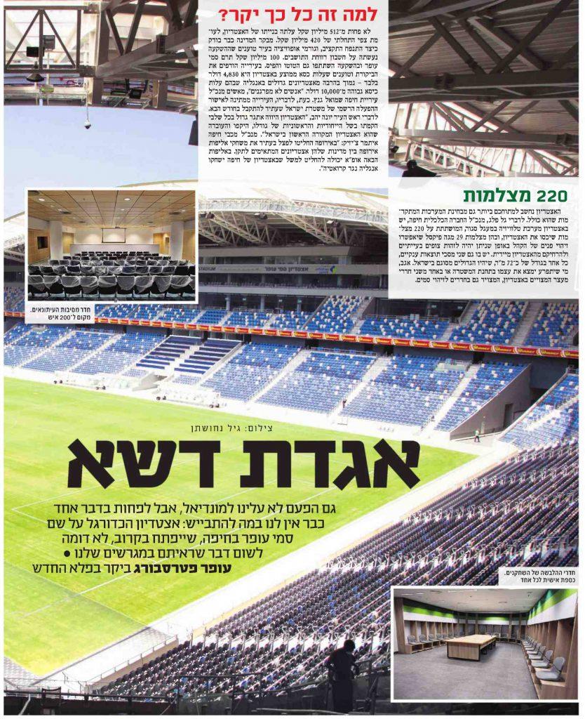 ידיעות אחרונות - השקת אצטדיון סמי עופר