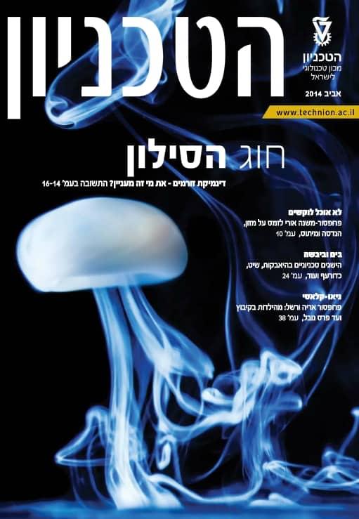 מגזין הטכניון : כתבות