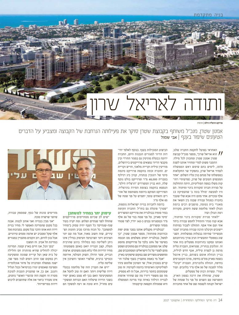 דה מרקר: מגזין לחברת הבנייה שטרן