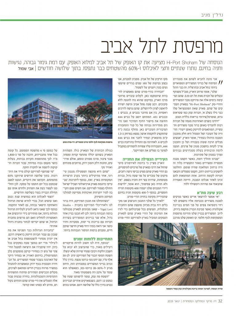 מגזין דה מרקר: תוכן שיווקי. הייפורט שהם